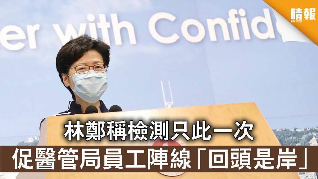 【全民檢測】林鄭稱檢測只此一次 促醫管局員工陣線「回頭是岸」