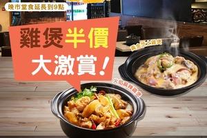 雞煲專門店米走雞9月優惠!堂食外賣所有雞煲半價/芝士雞煲$89/麻辣雞煲$84