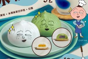 慶祝櫻桃小丸子動畫30周年!堅信號上海生煎皇新推出永澤同學奶黃包/抹茶豆沙包