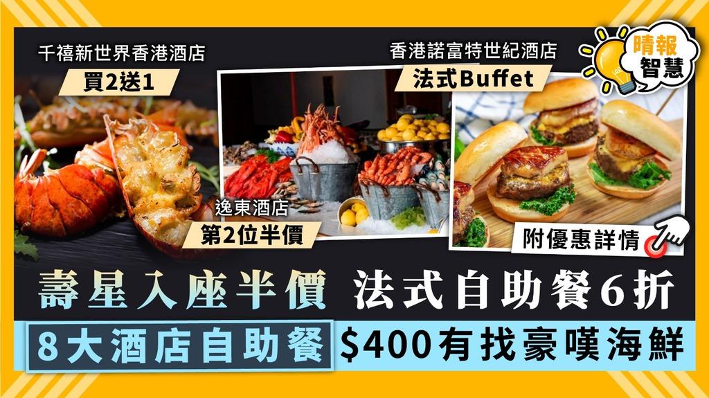 【飲食優惠】壽星入座半價 法式自助餐6折 8大酒店自助餐$400有找豪嘆海鮮