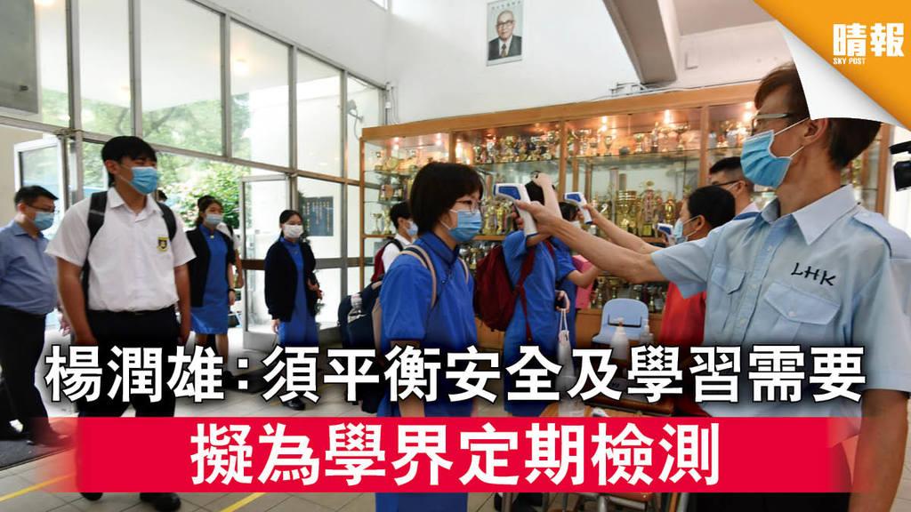 【學校復課】楊潤雄:須平衡安全及學習需要 擬為學界定期檢測