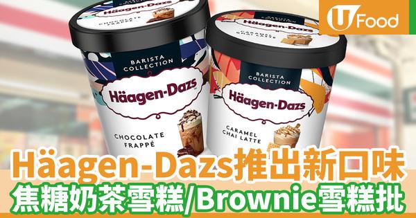 【便利店新品】Häagen-Dazs全新Barista Collection口味!焦糖香料奶茶雪糕/冰雪朱古力雪糕/朱古力蛋糕咖啡脆皮雪糕批