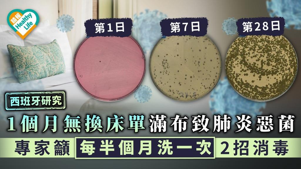 【西班牙研究】1個月無換床單滿布肺炎惡菌 專家籲每半個月洗一次2招消毒