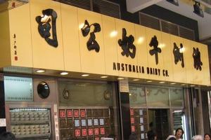 【新冠肺炎】澳洲牛奶公司為保障員工及食客安全曾因疫情停業近1個月  現宣佈本周五重新開業!