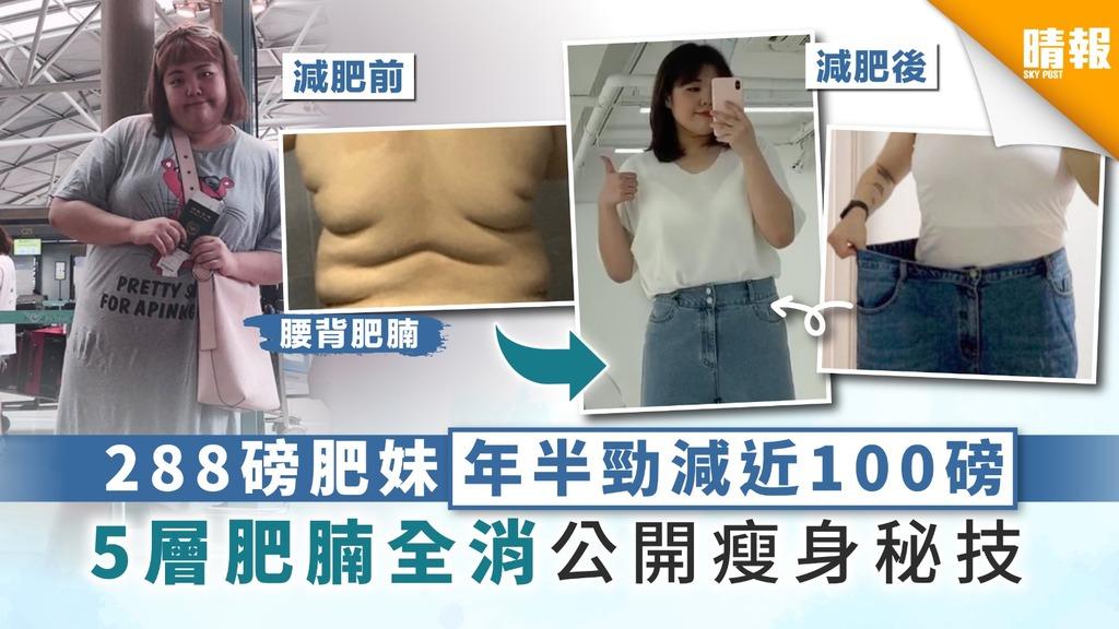 【減肥日記】288磅肥妹年半勁減近100磅 5層肥腩全消公開瘦身秘技