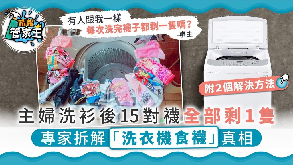 【都市傳說】主婦洗衫後15對襪全部剩一隻 專家拆解「洗衣機食襪」真相【附2個解決方法】