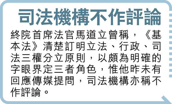 林鄭撑楊潤雄 稱港無三權分立只有分工 建制派指澄清誤解 民主派斥可笑