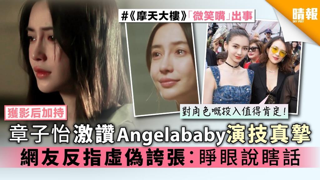 【獲影后加持】章子怡激讚Angelababy演技真摯 網友反指虛偽誇張:睜眼說瞎話