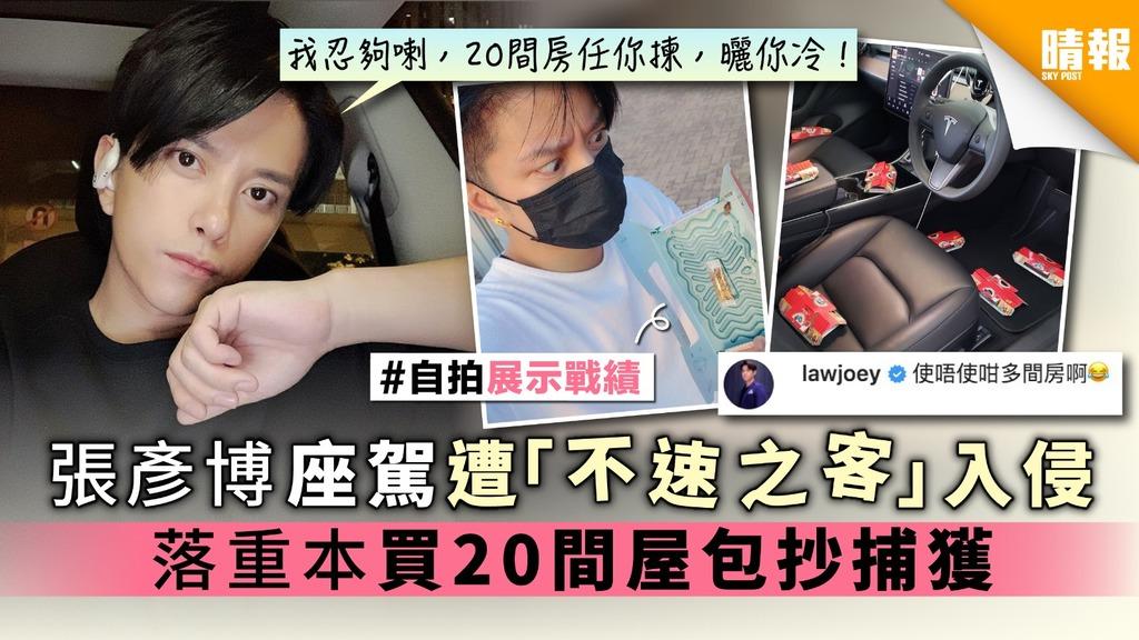 張彥博座駕遭「不速之客」入侵 落重本買20間屋包抄捕獲