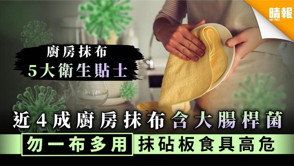 【廚房衛生】近4成廚房抹布含大腸桿菌 勿一布多用抹砧板食具高危【5大衛生貼士】