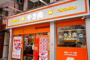 【深水埗美食】深水埗一人自助燒肉店「Yakinikuやき肉」  醬燒牛五花/雞腿肉/最平$46有交易
