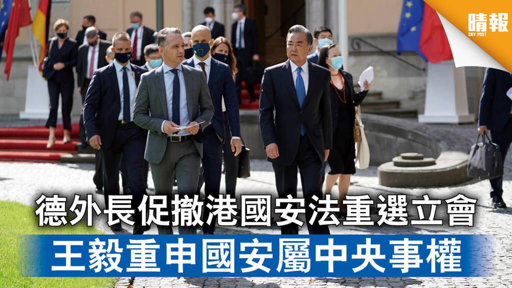 【香港國安法】德外長促撤港國安法重選立會 王毅重申國安屬中央事權