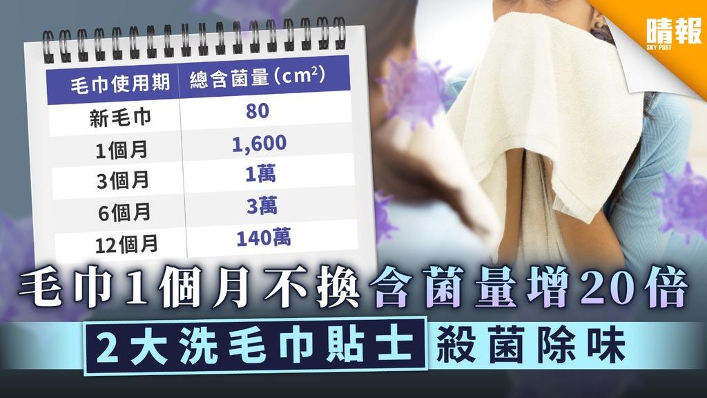 【細菌溫床】毛巾1個月不換含菌量增20倍 2大洗毛巾貼士殺菌除味