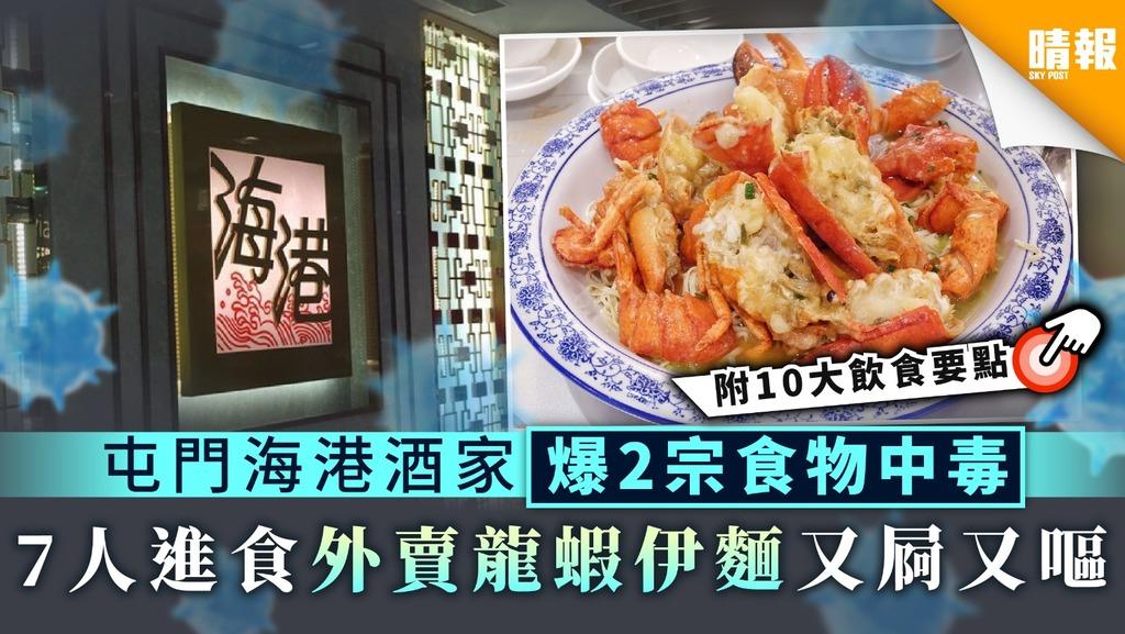 【食用安用】屯門海港酒家爆2宗食物中毒 7人進食外賣龍蝦伊麵又屙又嘔【附10大飲食要點】
