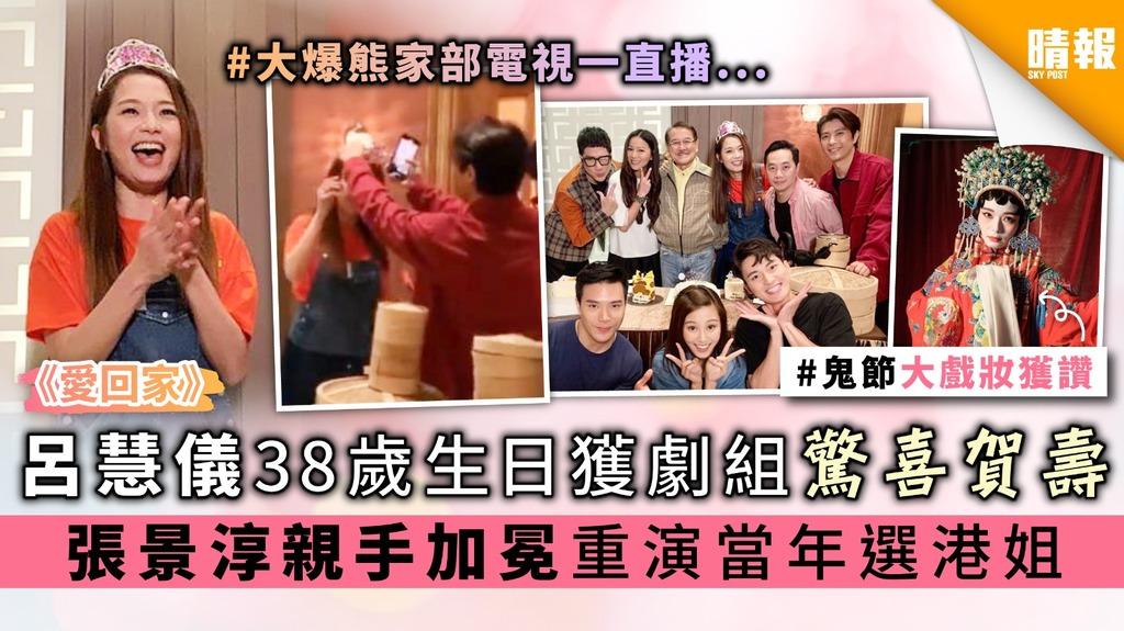 《愛回家》呂慧儀38歲生日獲劇組驚喜賀壽 張景淳親手加冕重演當年選港姐