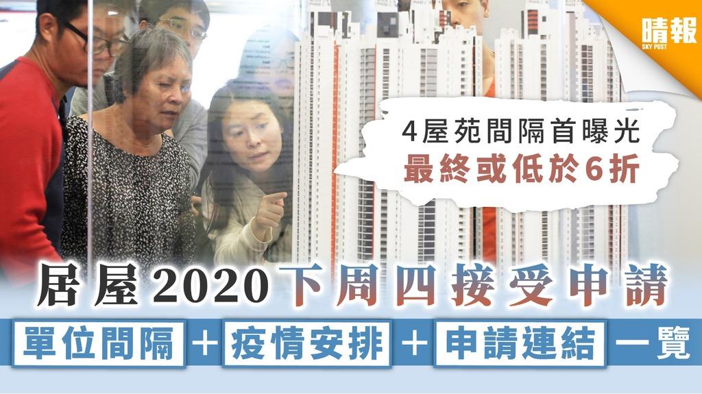 【居屋2020】新一期居屋下周四接受申請 單位間隔+疫情安排+申請連結一覽