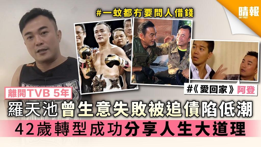 【離開TVB 5年】羅天池曾生意失敗被追債陷低潮 42歲轉型成功分享人生大道理