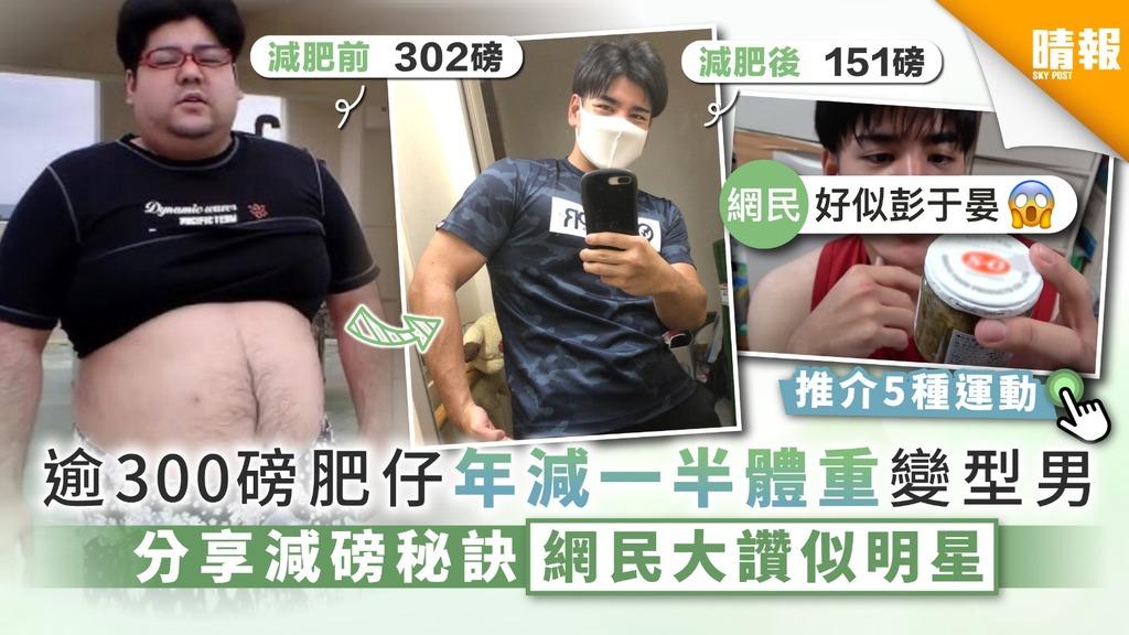 【肥仔潛力股】逾300磅肥仔年減一半體重變型男 分享減磅秘訣網民大讚似明星