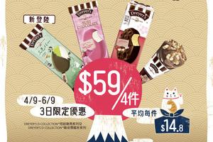 【便利店優惠】7-Eleven便利店推出Dreyer's雪糕優惠!$59有4件扭紋脆筒同脆皮雪糕批/可以選焙茶脆皮抹茶牛乳雪糕批