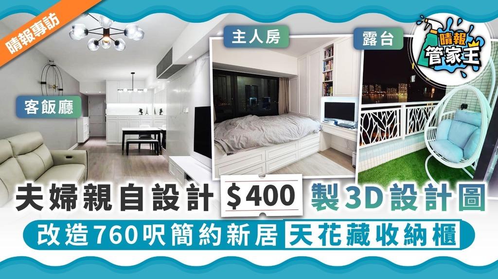 【家居設計】夫婦親自設計$400製3D設計圖 改造760呎簡約新居天花藏收納櫃