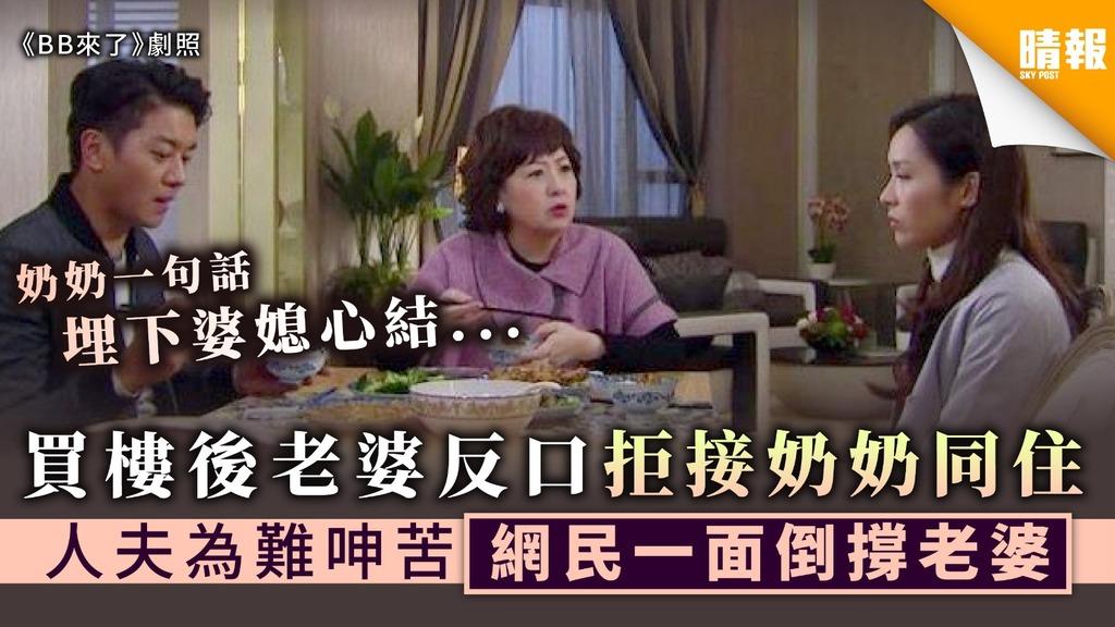 【左右做人難】買樓後老婆反口拒接奶奶同住 人夫為難呻苦網民一面倒撐老婆