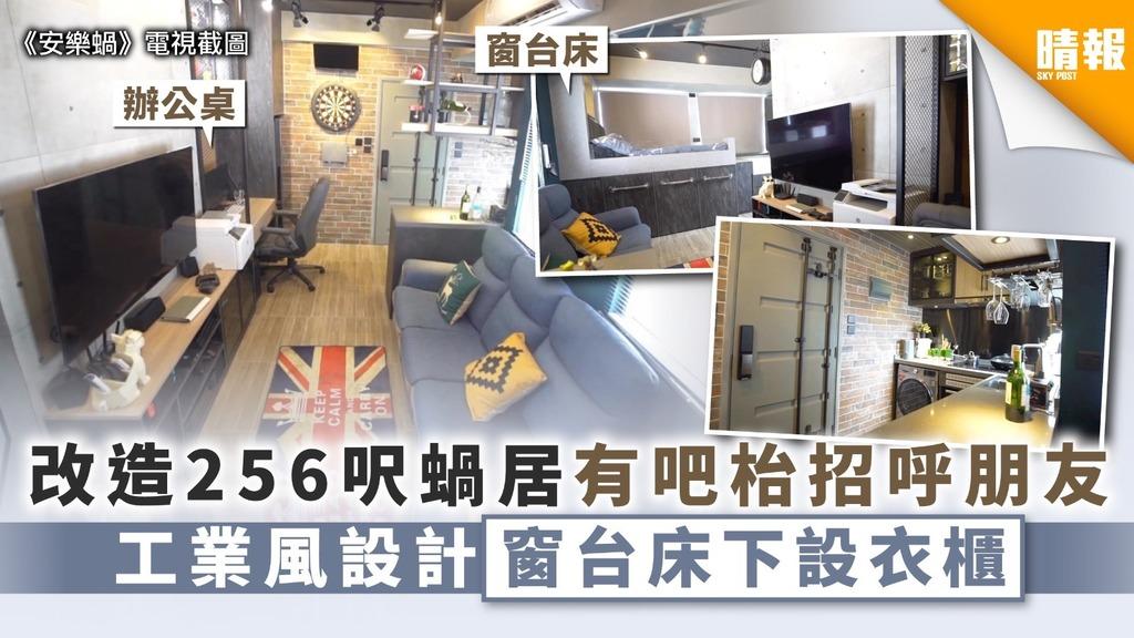 【家居設計.工業風】改造256呎蝸居有吧枱招呼朋友 窗台床下設衣櫃