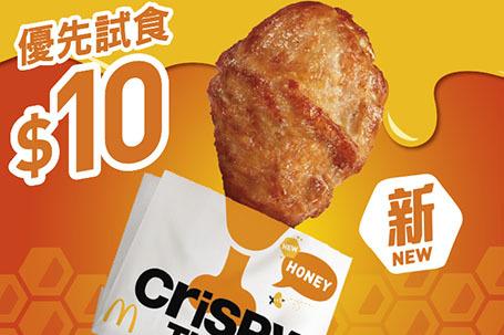 【麥當勞優惠】麥當勞App VALUE MONDAY 9月第二周優惠!全新蜜糖BBQ麥炸雞即將登場/內附24張電子優惠券
