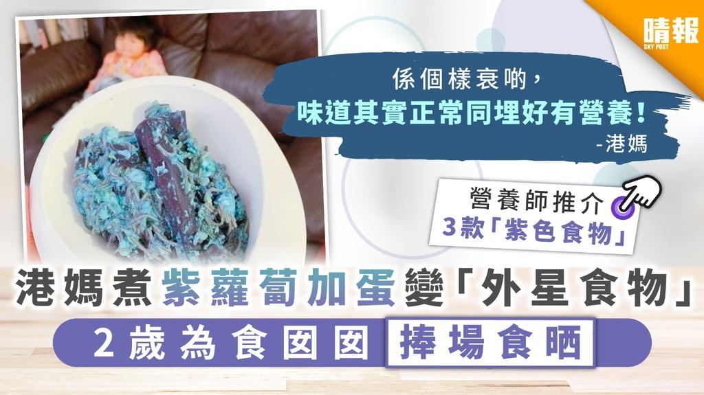 【花青素大作戰】港媽煮紫蘿蔔加蛋變「外星食物」 2歲為食囡囡捧場食晒【附3款紫色食物推介】