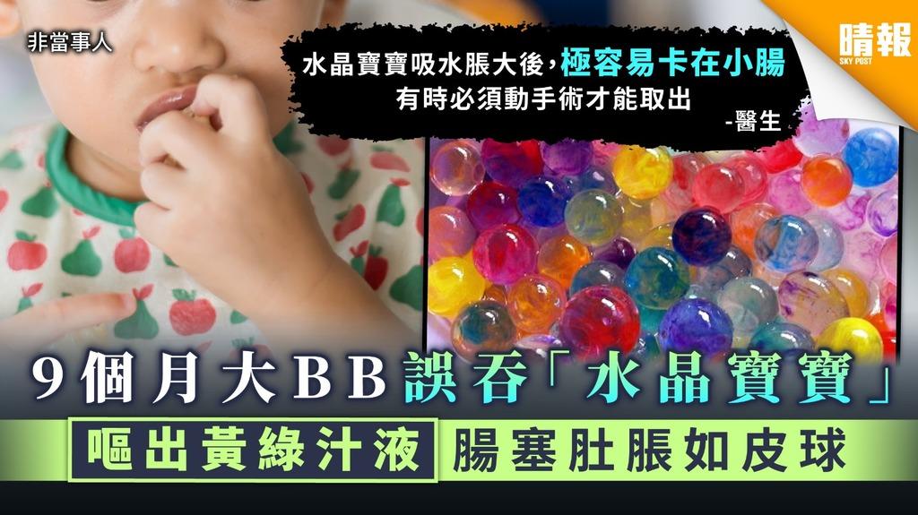 【隱形殺手】9個月大BB誤吞「水晶寶寶」 嘔出黃綠汁液腸塞肚脹如皮球
