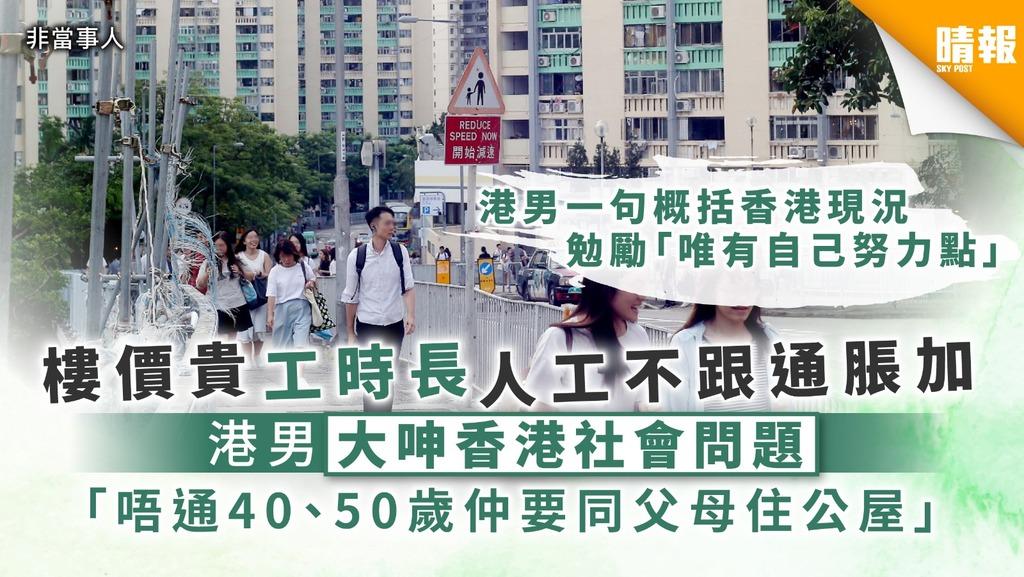 【居住問題】樓價貴工時長人工不跟通脹加 港男大呻香港社會問題惹共鳴 「唔通40、50歲仲要同父母住公屋」