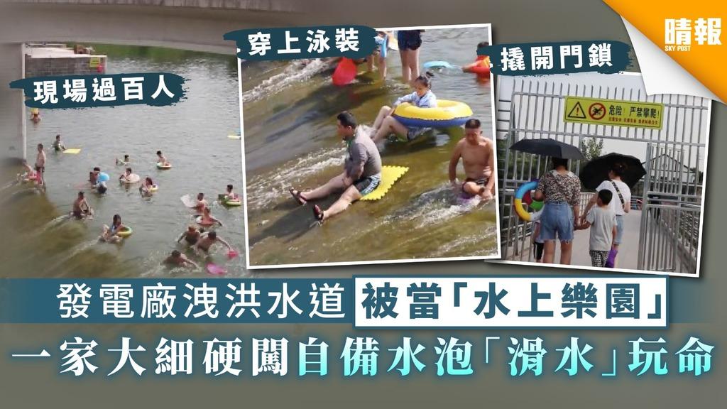 【生仔要考牌】重慶發電廠洩洪水道被當「水上樂園」 一家大細硬闖自備水泡「滑水」玩命