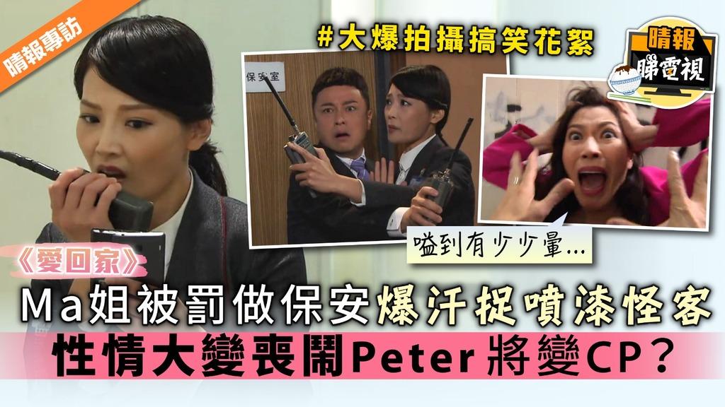 《愛回家》Ma姐被罰做保安爆汗捉噴漆怪客 性情大變喪鬧Peter將變CP?