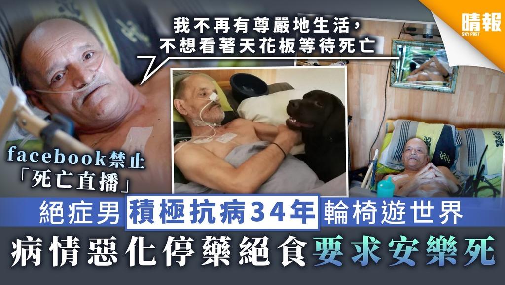 【安樂死】絕症男積極抗病34年輪椅遊世界 病情惡化停藥絕食要求安樂死
