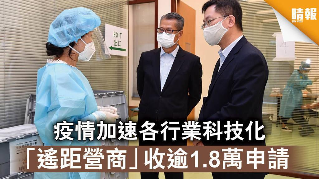 【新冠肺炎】疫情加速各行業科技化 「遙距營商」收逾1.8萬申請