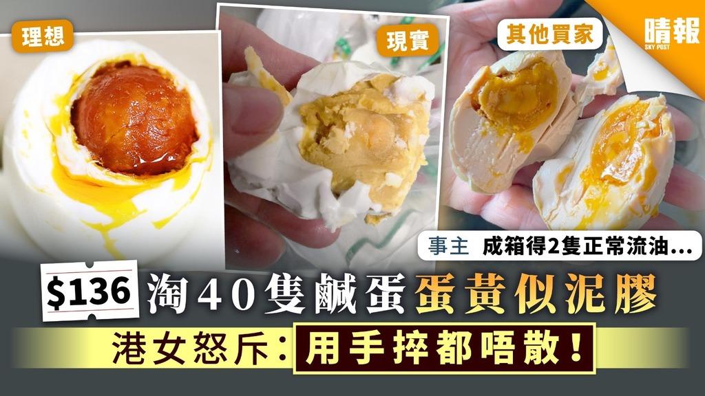 【淘寶鹹蛋】$136淘40隻鹹蛋蛋黃似泥膠 港女怒斥:用手捽都唔散!