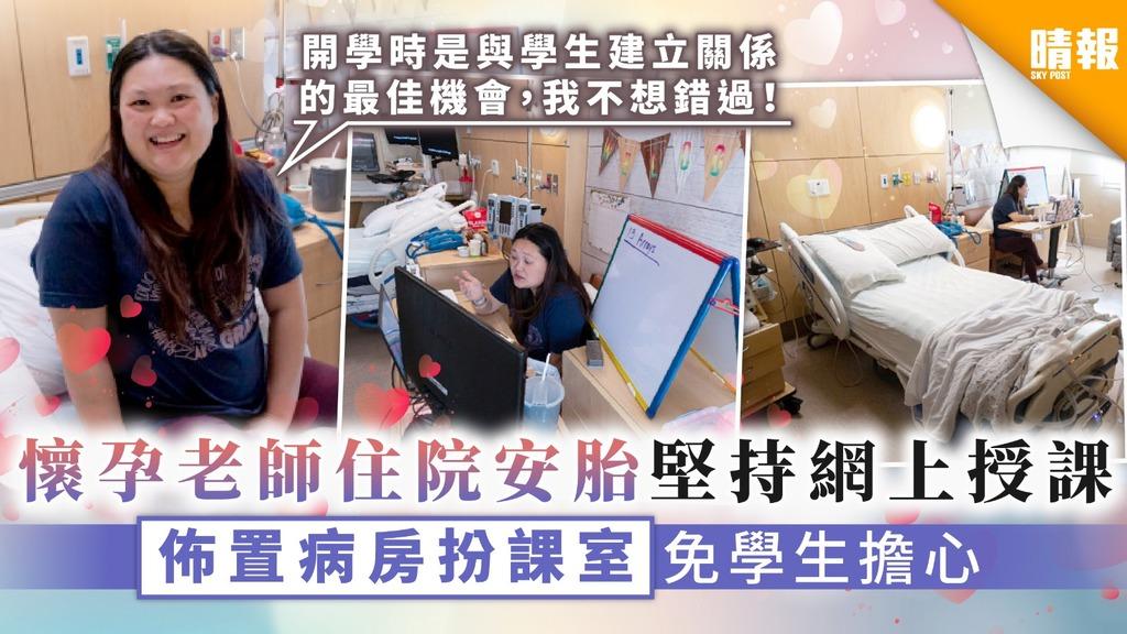 懷孕老師住院安胎堅持網上授課 佈置病房扮課室免學生擔心