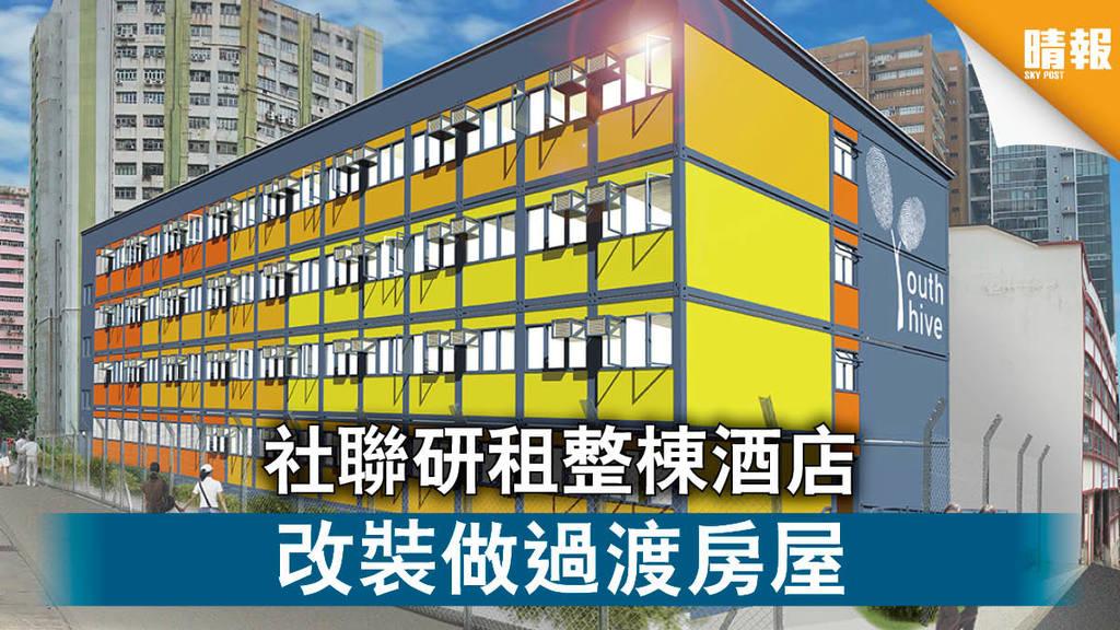 【房屋問題】社聯研租整棟酒店 改裝做過渡房屋