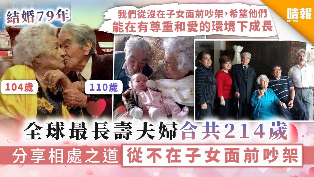 【婚姻之道】全球最長壽夫婦合共逾214歲 分享相處之道從不在子女面前吵架