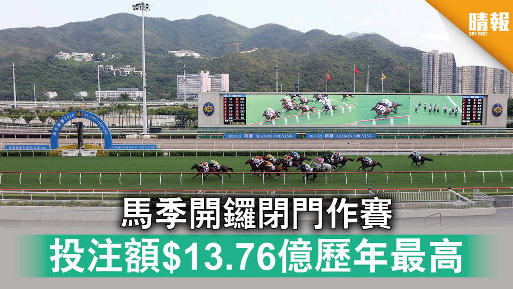 【疫情下馬照跑】馬季開鑼閉門作賽 投注額$13.76億歷年最高