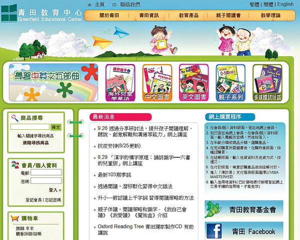 網上講座 培養學童閱讀理解能力