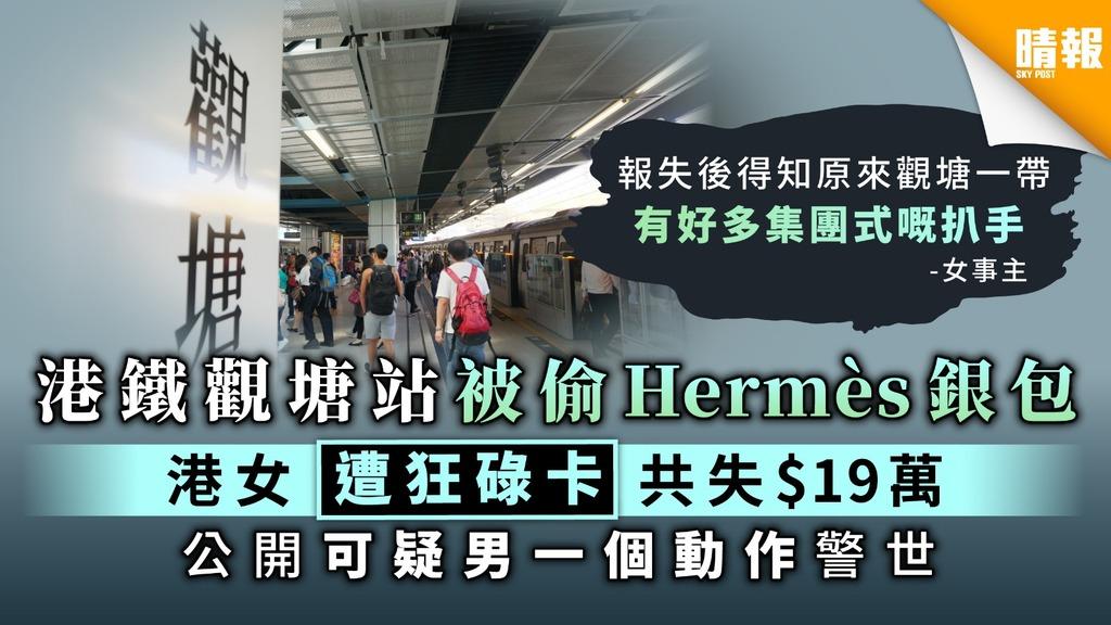 【賊人出沒】港鐵觀塘站被偷Hermès銀包 港女慘遭狂碌卡共失19萬 公開可疑男一個動作警世