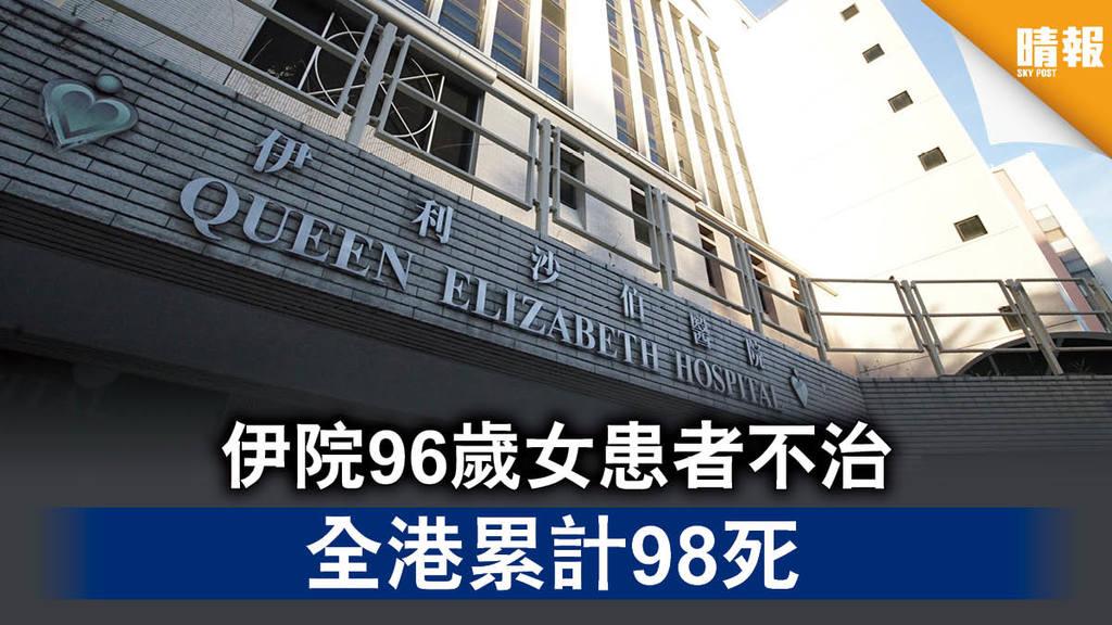 【新冠肺炎】伊院96歲女患者不治 全港累計98死