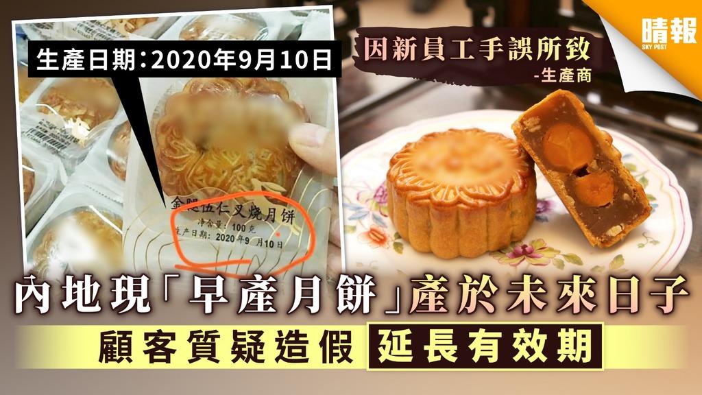 【食用安全】內地現「早產月餅」產於未來日子 顧客質疑造假延長有效期
