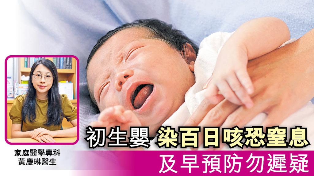 「初生嬰 染百日咳恐窒息 及早預防勿遲疑」