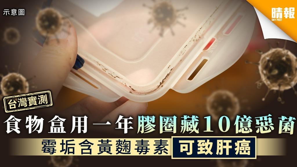 【食安危機】食物盒用一年膠圏藏10億惡菌 霉垢含黃麴毒素可致肝癌【附2個步驟清洗】