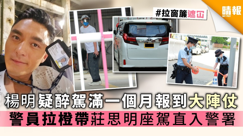 楊明疑醉駕滿一個月報到大陣仗 警員拉橙帶莊思明座駕直入警署