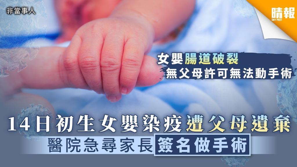 【放棄VS救人】14日初生女嬰染疫遭父母遺棄 醫院急尋家長簽名做手術