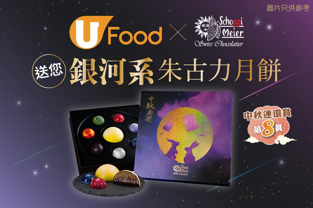 【中秋連環賞第8賞】U Food X Schoggi Meier 送您銀河系朱古力月餅