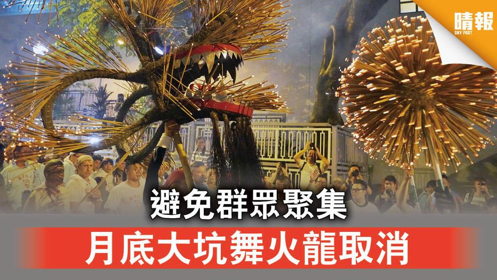 【新冠肺炎】避免群眾聚集 月底大坑舞火龍取消