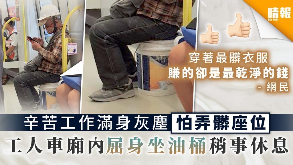 【值得尊敬】辛苦工作滿身灰塵怕弄髒座位 工人車廂內屈身坐油桶稍事休息